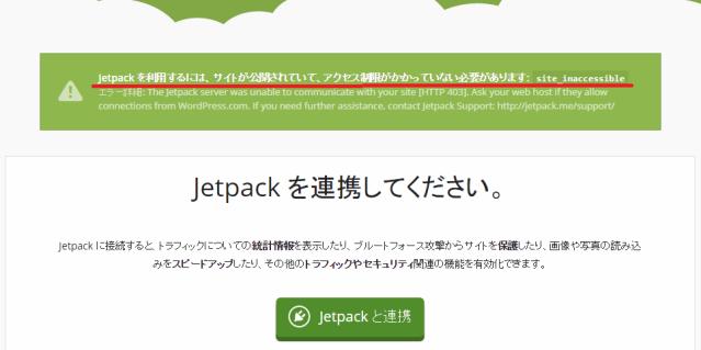 Jetpacklに拒否される