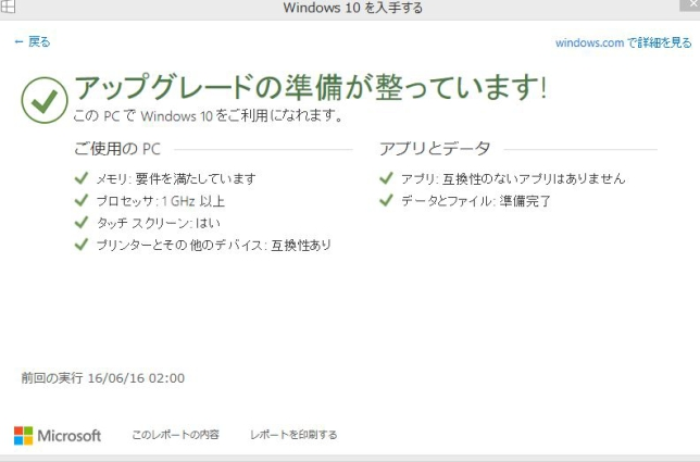 window10 互換