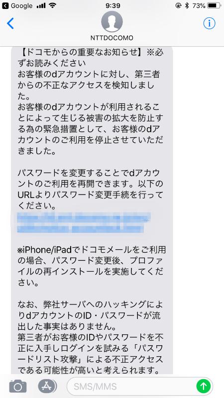 設定 変更 メール 詐欺 ドコモ
