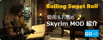 Skyrim MOD記事まとめ