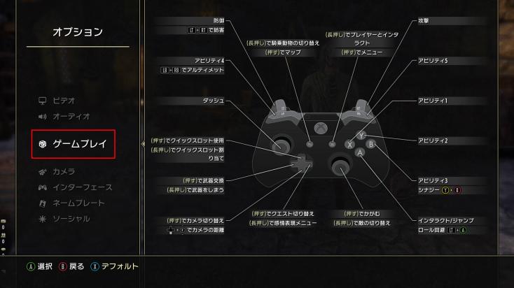 メニューキー設定からオプション>>>ゲームプレイを選ぶ